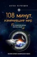 Civ 108 минут, изменившие мир. 2 издание