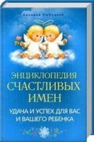 Энциклопедия счастливых имен