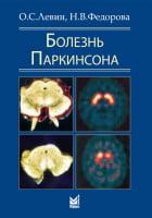 Хвороба Паркінсона. 5-е изд.