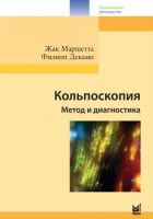 Кольпоскопия Метод и диагностика.3-е изд.
