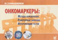 Онкомаркери: методи визначення, референтні значення,інтерпретація тестів.5-е изд.