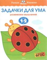 Задачки для ума (1-2 года)