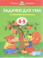 Задачки для ума (4-5 лет)
