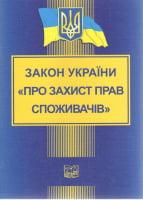 """Закон України """"Про захист прав споживачів"""""""