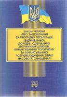 """Закон України """"Про запобігання та протидію легалізації (відмиванню) доходів, одержаних злочинним шляхом, фінансуванню тероризму та фінансуванню розповсюдження зброї масового знищення""""."""