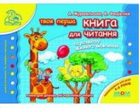 Твоя перша Книга для читання та розвитку зв'язного мовлення. Мамина школа (4 - 6 років). А. Журавлева, В. Федієнко. Школа.
