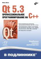 Qt 5.3. Профессиональное программирование на C++. В подлиннике.