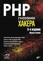 PHP глазами хакера 3-е изд