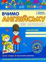 Вчимо англійську без проблем, част. 2. Крок до школи (4 - 6 років). Т. Жирова, В. Федієнко.