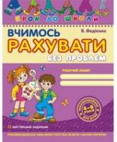 Вчимось рахувати без проблем. Крок до школи (4 - 6 років). В. Федієнко. (Рекомендовано НМЦ середньої освіти МОН України).