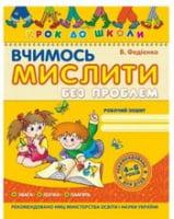Вчимось мислити без проблем. Крок до школи (4 - 6 років). В. Федієнко. (Рекомендовано НМЦ середньої освіти МОН України).