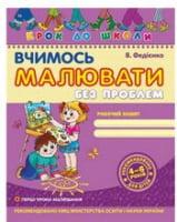 Вчимось малювати без проблем. Крок до школи (4 - 6 років). В. Федієнко. (Рекомендовано НМЦ середньої освіти МОН України).