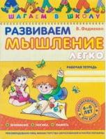 Шагаем в школу (4 - 6 лет). В. Федиенко.  Развиваем мышление легко.