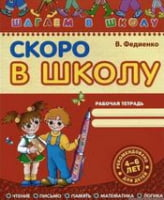 Скоро в школу. Шагаем в школу (4 - 6 лет).  В. Федиенко.