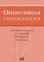 Оперативная гинекология. 3-е изд.