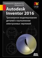 Autodesk Inventor 2016. Трехмерное моделирование деталей и создание электронных чертежей