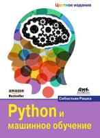 Python и машинное обучение. Цветное издание