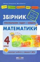 Збірник тренувальних задач і завдань з математики, 4 клас