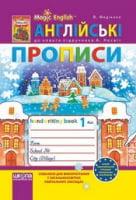 """Англійські прописи """"Magic English""""  до нового підручника для 1 класу А. М. Несвіт."""