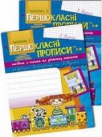 Першокласні прописи. Посібник з письма та розвитку зв'язного мовлення за букварем М. Захарійчук, В. Науменко (у 2-х частинах)