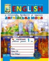 """Робочий зошит """"Англійська мова"""", 1 клас, до підручника О. Карп'юк «English» (1)"""