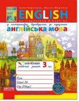 """Робочий зошит """"Англійська мова"""" до нового підручника нового «English 3» О. Д. Карп'юк"""
