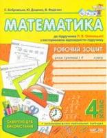"""Робочий зошит """"Математика"""" до підручника Л. Оляницької, 4 клас.  Із посторінковою відповідністю підручнику. (Схвалено для використання у ЗНЗ)."""