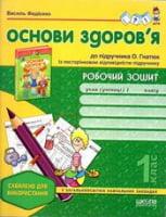 """Робочий зошит """"Основи здоров'я"""" до підручника О. Гнатюк, 1 клас. Із посторінковою відповідністю підручнику. (Схвалено для використання у ЗНЗ)"""