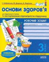 """Робочий зошит """"Основи здоров'я"""" до підручника О. Гнатюк, 3 клас. Із посторінковою відповідністю підручнику. (Схвалено для використання у ЗНЗ)"""