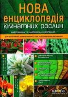 Нова енциклопедія кімнатних рослин. Кольорове подарункове видання.