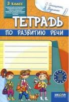 Тетрадь по развитию речи, 3 класс. (Схвалено для використання у ЗНЗ).