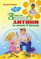 Книга про здоров'я дитини та спокій її батьків. Практичний порадник молодим батькам.