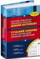 Сучасний англо-український, українсько-англійський словник (200 000 слів)