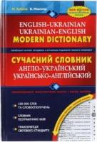 Сучасний англо-український, українсько-англійський словник (100 000 слів)