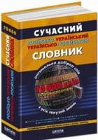 Сучасний російсько-український, українсько-російський словник (70 000 слів)+Сучасне українське ділове мовлення. (КОМПЛЕКТ)