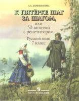 К пятерке шаг за шагом, или 50 занятий с репетитором. Русский язык. 7 класс