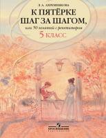 К пятерке шаг за шагом, или 50 занятий с репетитором. Русский язык. 5 класс.
