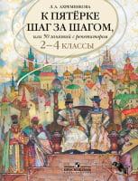 К пятерке шаг за шагом, или 50 занятий с репетитором. Русский язык. 2-4 классы.