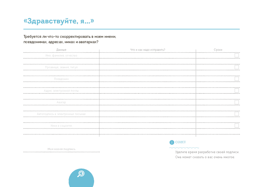 %D0%95%D0%B6%D0%B5%D0%BD%D0%B5%D0%B4%D0%B5%D0%BB%D1%8C%D0%BD%D0%B8%D0%BA+%D0%9D%D0%BE%D0%BC%D0%B5%D1%80%D0%B0+1.+%D0%9F%D1%83%D1%82%D1%8C+%D0%BA+%D1%86%D0%B5%D0%BB%D0%B8 - фото 7