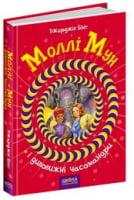 Моллі Мун і дивовижні часомандри. Повноколірне видання.