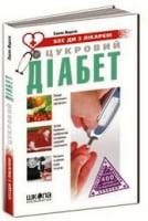 Цукровий діабет.