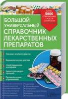 Большой универсальный справочник лекарственных препаратов.  Более 5000 современных средств и аналогов