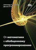 От математики к обобщенному программированию. Роуз Д., Степанов А.А.