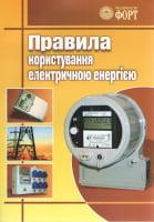 Правила користування електричною енергією. Із змінами 2015 р.