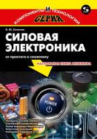 Силовая электроника: от простого к сложному. — 2-е изд., испр.