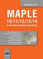 Maple 10/11/12/13/14 в математических расчетах