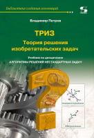 """ТРИЗ. Теория решения изобретательских задач. Учебник по дисциплине """"Алгоритмы решения нестандартных задач"""""""