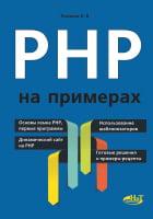 Купить PHP на примерах