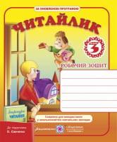 Читайлик. Робочий зошит з літературного читання. 3 кл.   (за оновленою програмою)