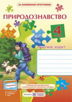 Робочий зошит з природознавства. 4 клас (До підруч. Гільберг Т. та ін.). Нова програма